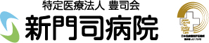 豊司会 新門司病院