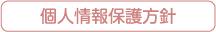 kozinnzyouhouhogo03
